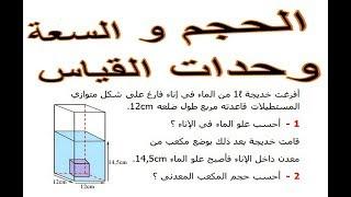 الرياضيات السادسة إبتدائي - الحجم و السعة وحدات القياس تمرين 4