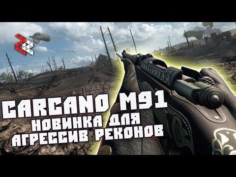 Carcano M91 - \