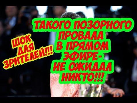 Дом 2 Новости 25 Апреля 2018 (25.04.2018) Раньше Эфира - DomaVideo.Ru