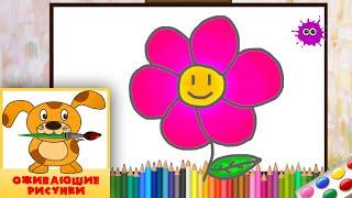Как нарисовать цветочек. Оживающие рисунки