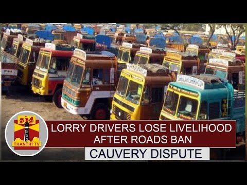 Cauvery-Dispute-Lorry-drivers-lose-livelihood-after-roads-ban-Thanthi-TV