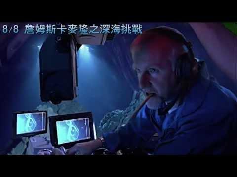 【詹姆斯卡麥隆之深海挑戰 3D】官方預告
