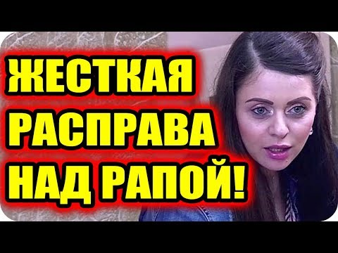 ДОМ 2 СВЕЖИЕ НОВОСТИ раньше эфира 13 июня 2018 (13.06.2018) - DomaVideo.Ru