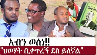 Ethiopia: የኢትዮታይምስ የዕለቱ ዜና | EthioTimes Daily Ethiopian News | አብን | Abiy Ahmed New book | Afar