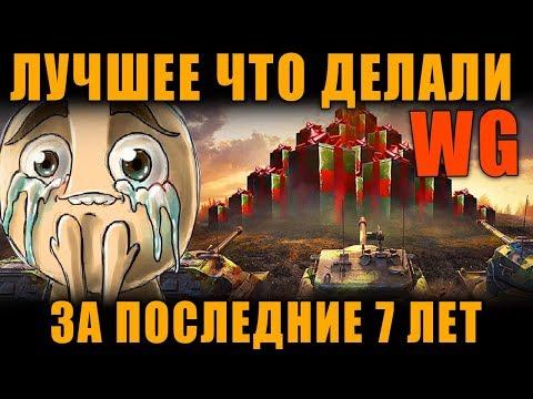 ЭТО ЛУЧШЕЕ  ЧТО ДЕЛАЛИ WG  ДЛЯ ИГРОКОВ ЗА ПОСЛЕДНИЕ 7 ЛЕТ!!!