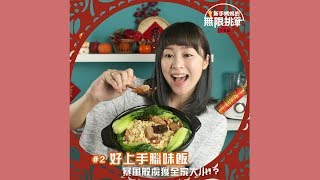 料理123-年菜篇#2 好上手臘味飯