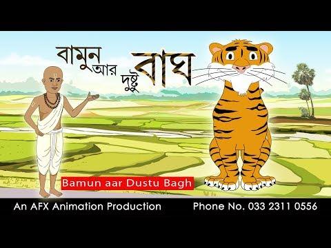 Bamun aar Dustu Bhag | বামুন আর দুস্টু বাঘ| Bangla cartoon | Thakurmar Jhuli | Fairy Tales