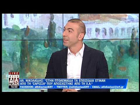Ο Αλέξανδρος Νικολαϊδης στην «Άλλη Διάσταση» | 22/04/19 | ΕΡΤ