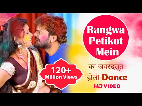 Video Khesari Lal Yadav & Dimple का जबरदस्त होली Dance | Rangwa Petikot Mein |New Bhojpuri Holi Video Song download in MP3, 3GP, MP4, WEBM, AVI, FLV January 2017