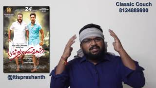 Video MuthuRamalingam banned review by Prashanth MP3, 3GP, MP4, WEBM, AVI, FLV Januari 2018