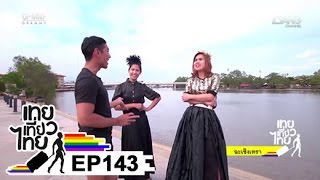 They Thew Thai Episode 143 - Thai Travel TV Show