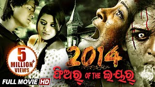 Nonton Horror Odia Full Movie 2014 Fear Of The Year   Sambit Eli Dushmanta Dipika   Film Subtitle Indonesia Streaming Movie Download