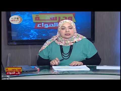 علوم لغات 6 ابتدائي حلقة 5 ( Thermometer ) أ إيمان عبد الجواد 02-10-2019