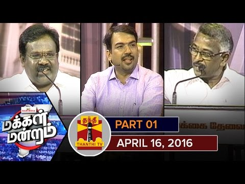 Makkal-Mandram--Freebies-announced-by-Parties--Essential-or-Enticement-Part-01-09-04-2016
