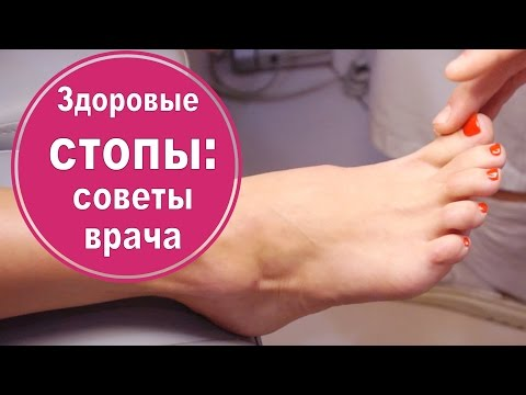 У меня проблемы с ногами: плоскостопие, вростающий ноготь. Советует врач-подолог