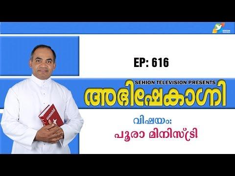 Abhishekagni I Episode 616