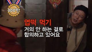 [#신서유기] (침샘폭발)오감을 잃는 의지(리)의 엽X떡볶이 5단계 먹방(ft.나PD의 뒷공작), 방 탈출 게임 ③ | #다시보는신서유기 | #Diggle