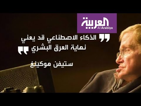 العرب اليوم - شاهد: تحديد الخطر الأكبر على البشرية