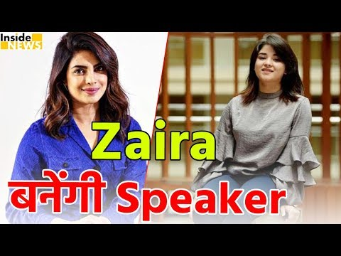 Video Priyanka की इस Film में Speaker girl बनेंगी Zaira| Must Watch download in MP3, 3GP, MP4, WEBM, AVI, FLV January 2017