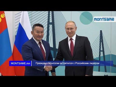 Президент Монголии встретился с российским лидером