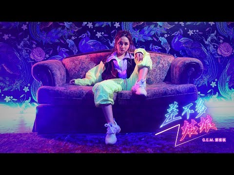G.E.M.鄧紫棋【差不多姑娘 MISS SIMILAR 】Real Talk版 Official Music Video