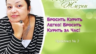 Женские практики 31. Бросить курить легко за час! № 2 — Димитрошкина Лиана — видео