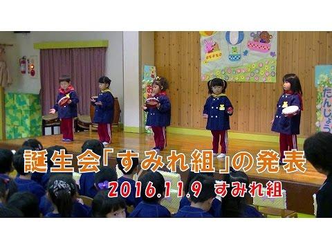 八幡保育園(福井市)誕生会にてすみれ組(3歳児年少)が元気よく発表!2016年11月