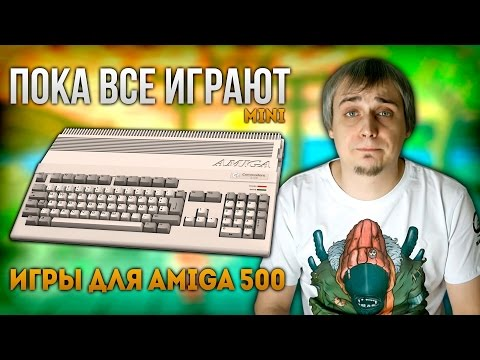 Пока все играют mini - Игры для Amiga 500