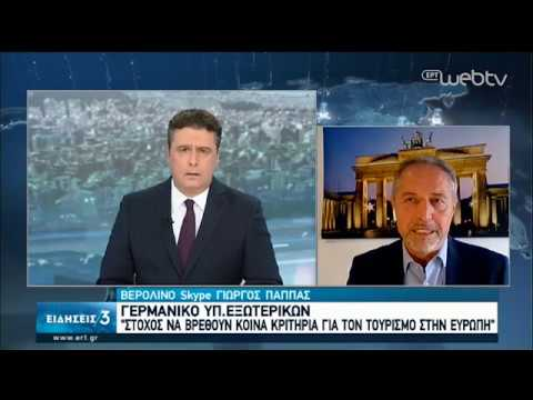 Πώς αίρουν τα μέτρα Ισπανία και Ιταλία, τι σκέφτεται η Γερμανία για τον τουρισμό | 18/05/2020 | ΕΡΤ