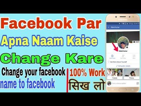 Download Facebook Par Apna Naam Kaise Change Kare How To Change Yo