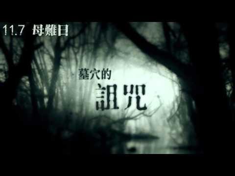 【母難日】中文預告