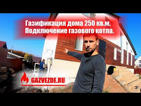 Подключение к газу частного дома 250 кв.м. в Московской области под ключ