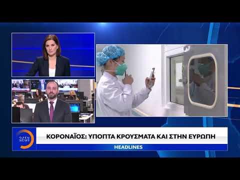 Video - Νέος κοροναϊός: 20 εκατ. άνθρωποι σε καραντίνα ενώ αυξάνονται οι νεκροί