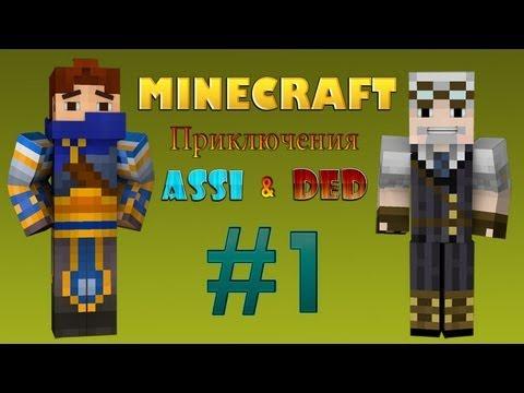 Minecraft - Приключений Асси и Деда - часть 1