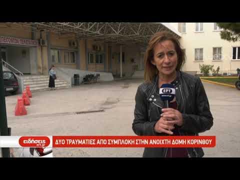 Δύο τραυματίες από συμπλοκή στην ανοιχτή δομή Κορίνθου  | 10/10/2019 | ΕΡΤ