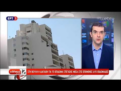 Ε. Τσακαλώτος: Δεν καταργείται από 1/1/2019 ο νόμος Κατσέλη | 30/11/18 | ΕΡΤ