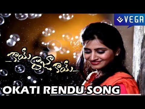 Kai Raja Kai Movie Okati Rendu Song - Maruthi, Ram Khanna, Maanas, Shamili