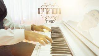 הזמר אושר אריכא - סינגל חדש - להאיר