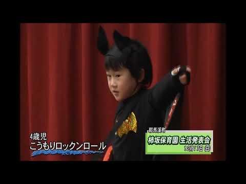 #343 柿坂保育園 生活発表会