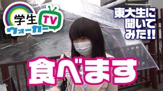 東京大学 入学式で一問一答!