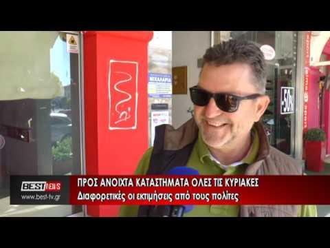 Video - Ανοιχτό παραμένει το θέμα της λειτουργίας των καταστημάτων τις Κυριακές