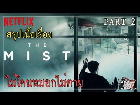 อยู่ในหมอกแล้วต้องตาย! | สรุปเนื้อเรื่อง | The Mist Season 1 PART 2 | Netflix