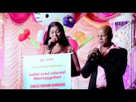 Chellakutti – Karaoke – Swiss Ragam