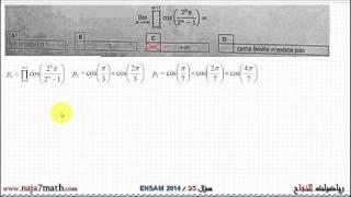 تصحيح السؤال 25 من مباراة ولوج ENSAM-2014