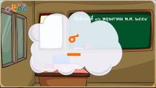 สื่อการเรียนการสอน คำที่มีไม้ทัณฑฆาตกำกับ ป.3 ภาษาไทย