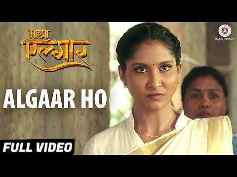 Maza Algaar Ho Movie Picture