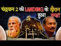chandrayaan 2  lander    What Happened to Vikram Lander Of Chandrayaan 2 Mission