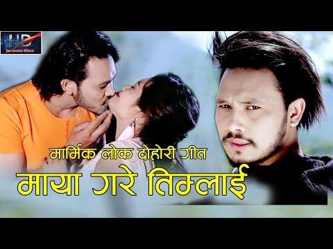 (New Nepali Song Maya Gare Timlai    Jamuna Shreepali & prem DC    Him Samjhauauta Ft. Ichxaram - Duration: 10 minutes.)