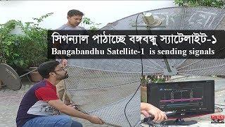 Video Bangabandhu Satellite 1st test signal | рж╕рж┐ржЧржирзНржпрж╛рж▓ ржкрж╛ржарж╛ржЪрзНржЫрзЗ ржмржЩрзНржЧржмржирзНржзрзБ рж╕рзНржпрж╛ржЯрзЗрж▓рж╛ржЗржЯ-рзз | Somoy TV MP3, 3GP, MP4, WEBM, AVI, FLV Oktober 2018