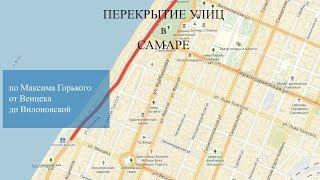 В Самаре перекроют 5 улиц